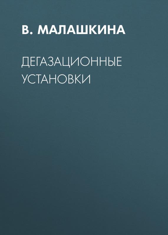 В. Малашкина Дегазационные установки брюханов о н основы эксплуатации оборудования и систем газоснабжения учебник