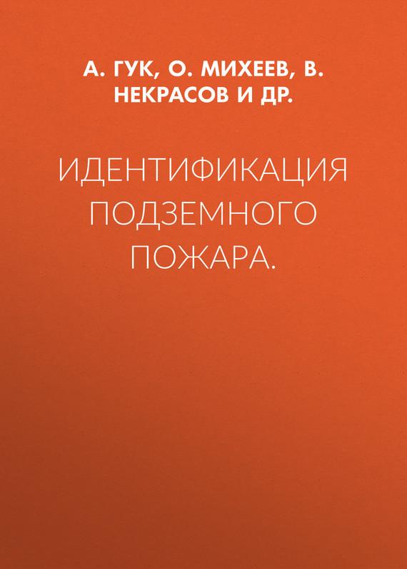 В. Некрасов бесплатно