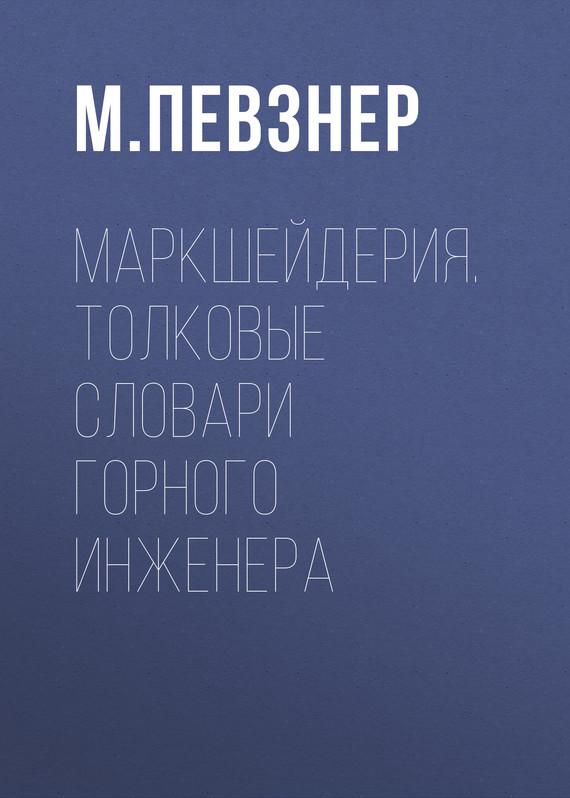 М. Е. Певзнер бесплатно