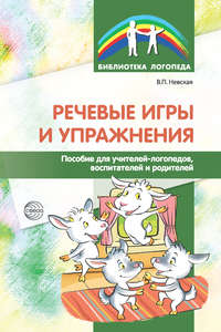 Валентина Невская - Речевые игры и упражнения. Пособие для учителей-логопедов, воспитателей и родителей
