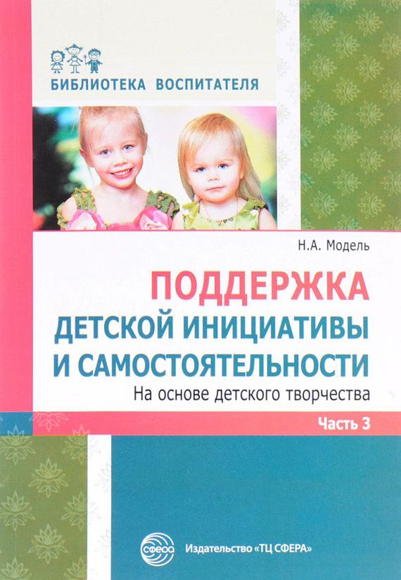 Наталья Модель - Поддержка детской инициативы и самостоятельности на основе детского творчества. Часть 3
