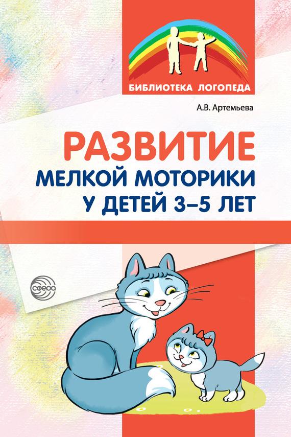 А. В. Артемьева Развитие мелкой моторики у детей 3-5 лет