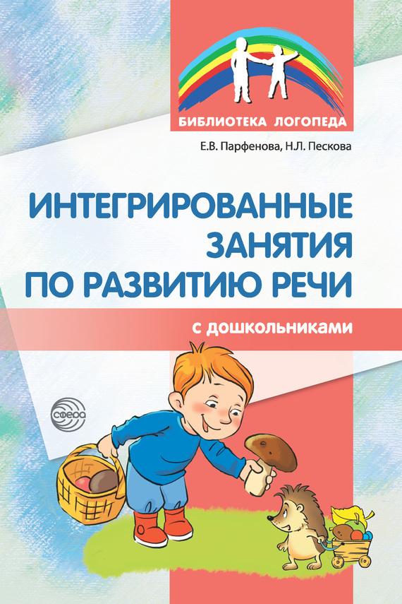 Наталья Пескова, Екатерина Парфенова - Интегрированные занятия по развитию речи с дошкольниками