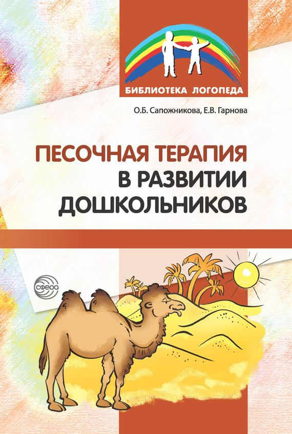 Ольга Сапожникова, Елена Гарнова - Песочная терапия в развитии дошкольников