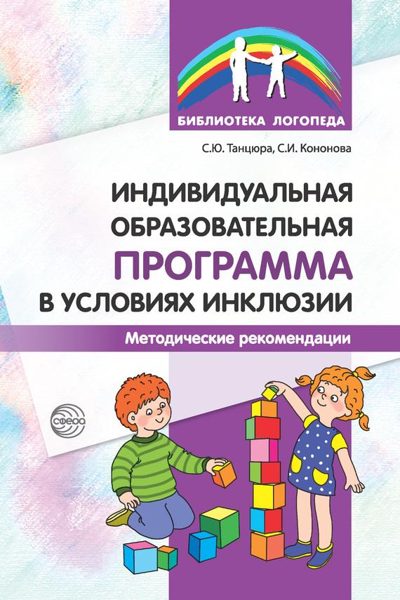 Софья Кононова, С. Танцюра - Индивидуальная образовательная программа в условиях инклюзии. Методические рекомендации