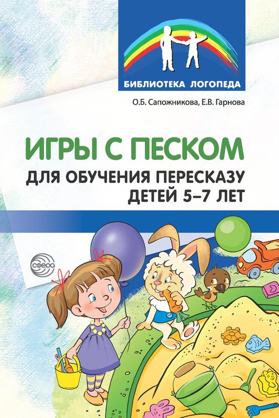 Ольга Сапожникова, Елена Гарнова - Игры с песком для обучения пересказу детей 5-7 лет