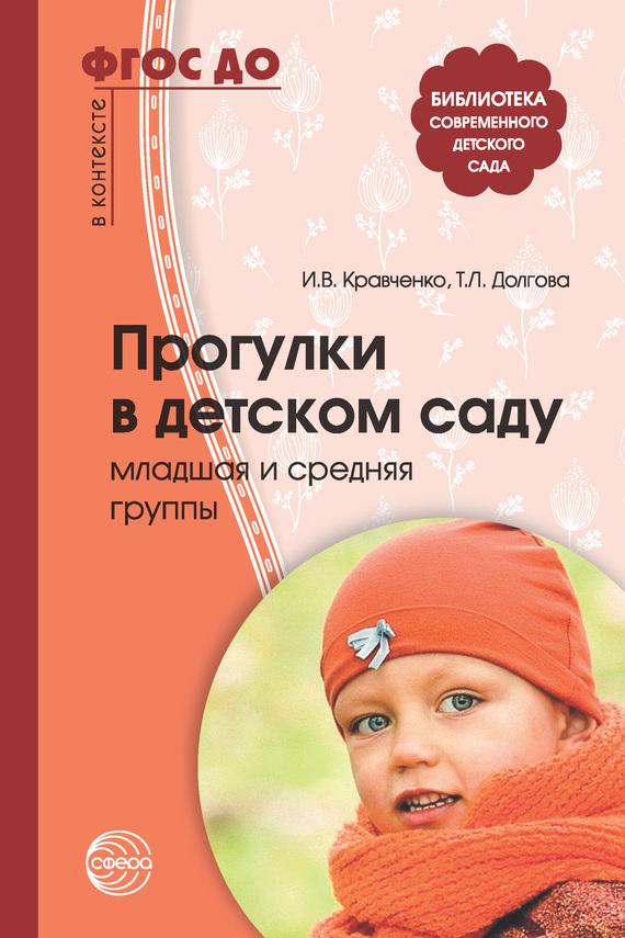 Ирина Кравченко, Татьяна Долгова - Прогулки в детском саду. Младшая и средняя группы