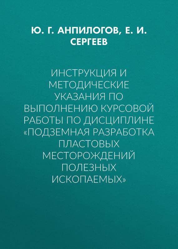 Е. И. Сергеев бесплатно