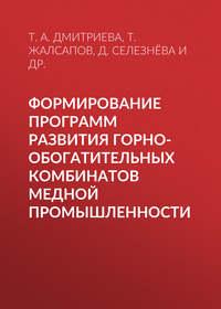 Т. А. Дмитриева - Формирование программ развития горно-обогатительных комбинатов медной промышленности