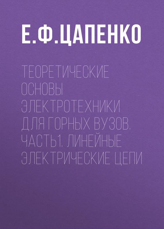 Обложка книги Теоретические основы электротехники для горных вузов. Часть1. Линейные электрические цепи, автор Е. Ф. Цапенко