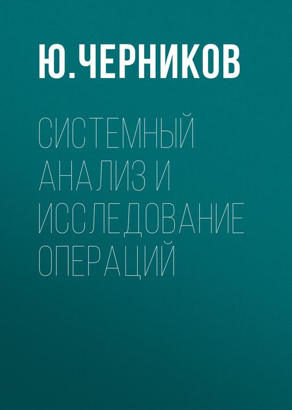 Ю. Черников Системный анализ и исследование операций