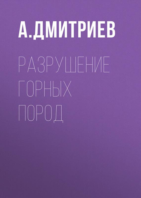 А. П. Дмитриев Разрушение горных пород ISBN: 5-7418-0319-9 катченков с м спектральный анализ горных пород