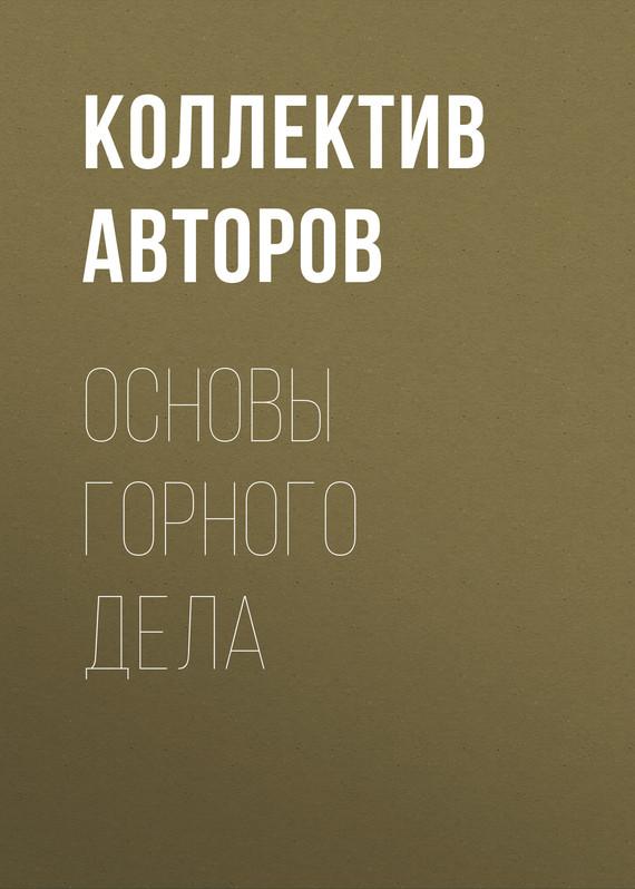 Коллектив авторов Основы горного дела коллектив авторов месторождения полезных ископаемых