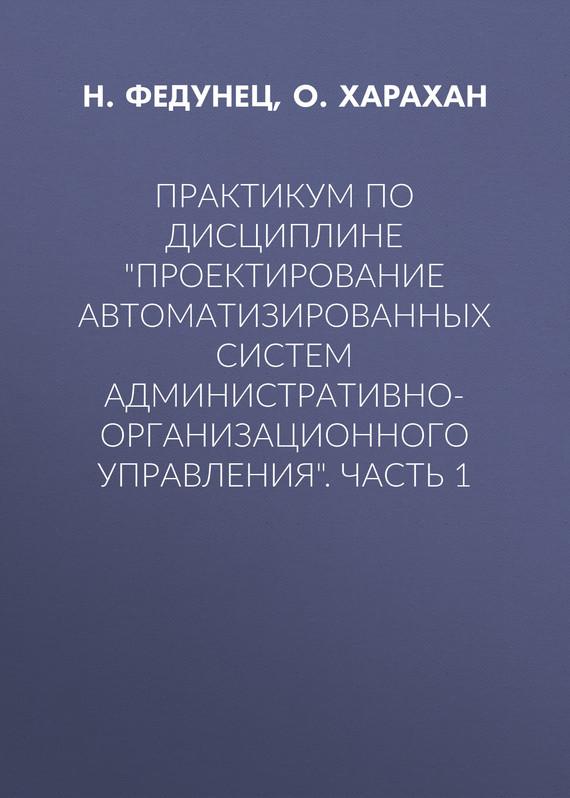 Н. Федунец Практикум по дисциплине «Проектирование автоматизированных систем административно-организационного управления». Часть 1