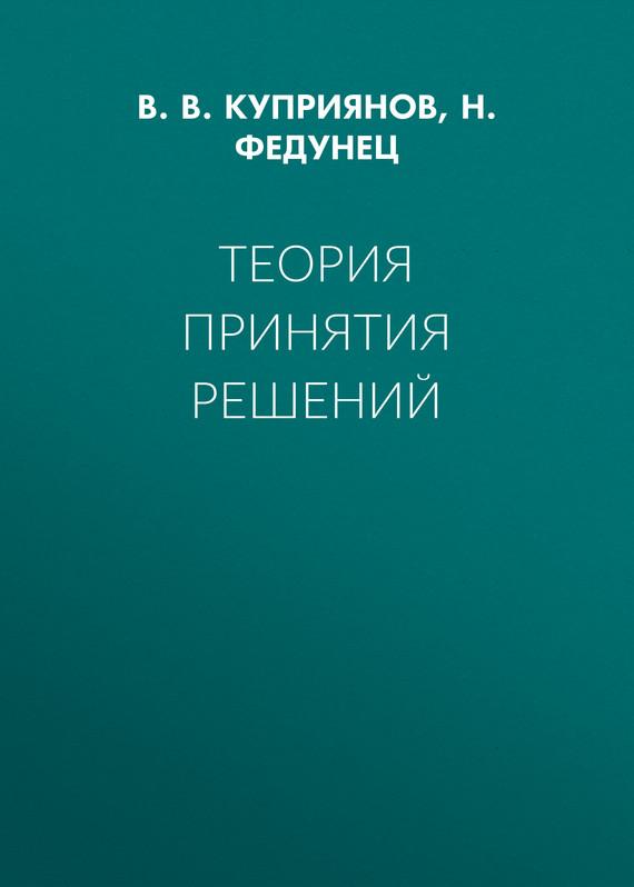 В. В. Куприянов Теория принятия решений