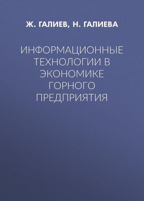 Ж. Галиев Информационные технологии в экономике горного предприятия