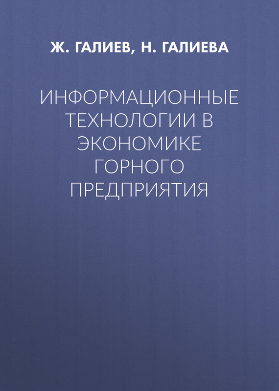 Ж. Галиев бесплатно