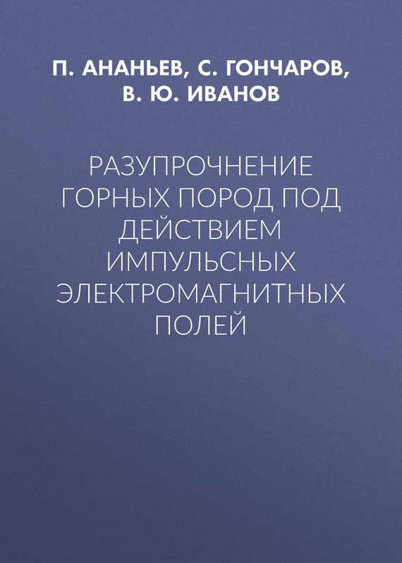 В. Ю. Иванов Разупрочнение горных пород под действием импульсных электромагнитных полей методы расчета электромагнитных полей