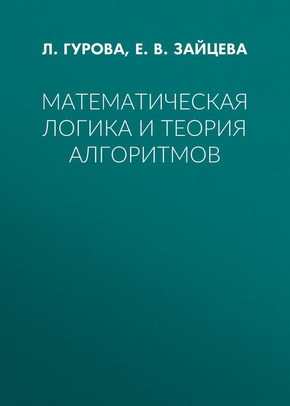 Е. В. Зайцева Математическая логика и теория алгоритмов цена