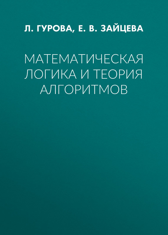 Е. В. Зайцева Математическая логика и теория алгоритмов математическая логика учебное пособие
