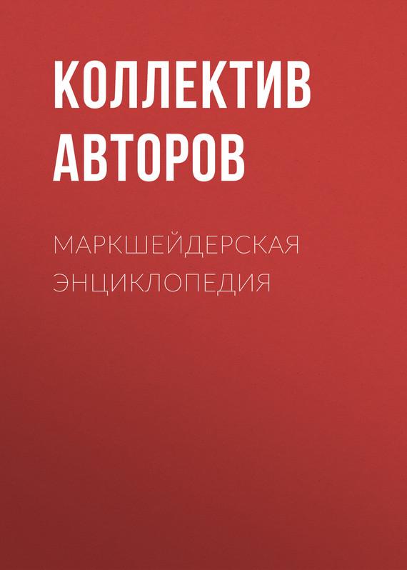Коллектив авторов Маркшейдерская энциклопедия