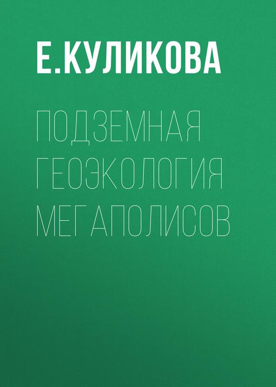 Е. Куликова Подземная геоэкология мегаполисов парогенератор для отогрева подземного водопровода