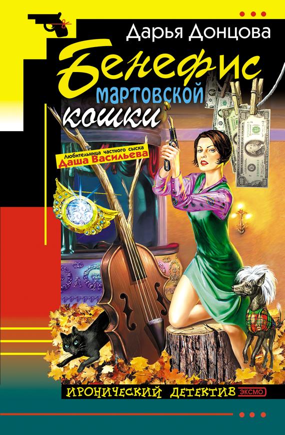 Бенефис мартовской кошки ( Дарья Донцова  )