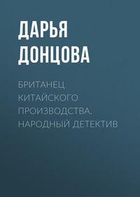 Дарья Донцова - Британец китайского производства. Народный детектив