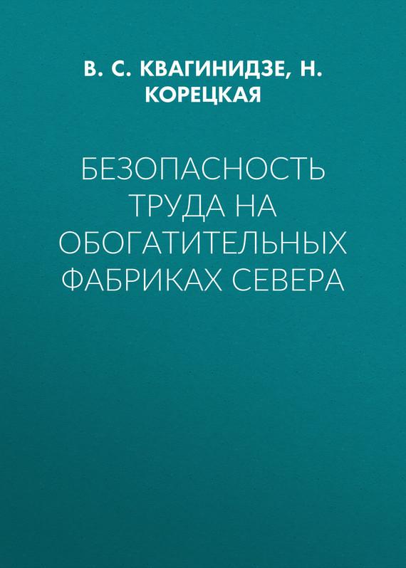 В. С. Квагинидзе Безопасность труда на обогатительных фабриках Севера
