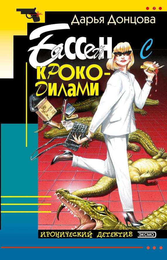 Обложка книги Бассейн с крокодилами, автор Дарья Донцова