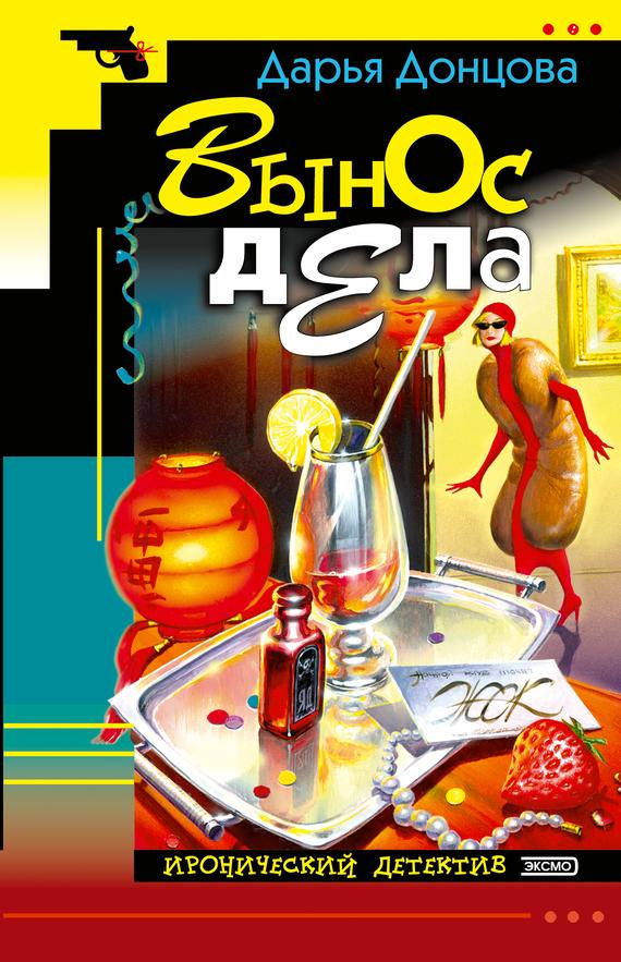 Дарья Донцова Вынос дела дарья донцова кулинарная книга лентяйки 3 праздник по жизни