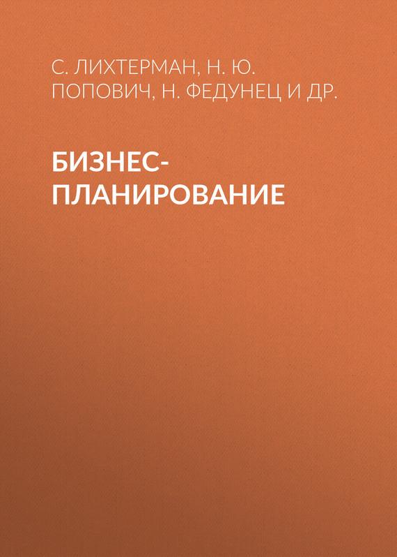Н. Ю. Попович Бизнес-планирование