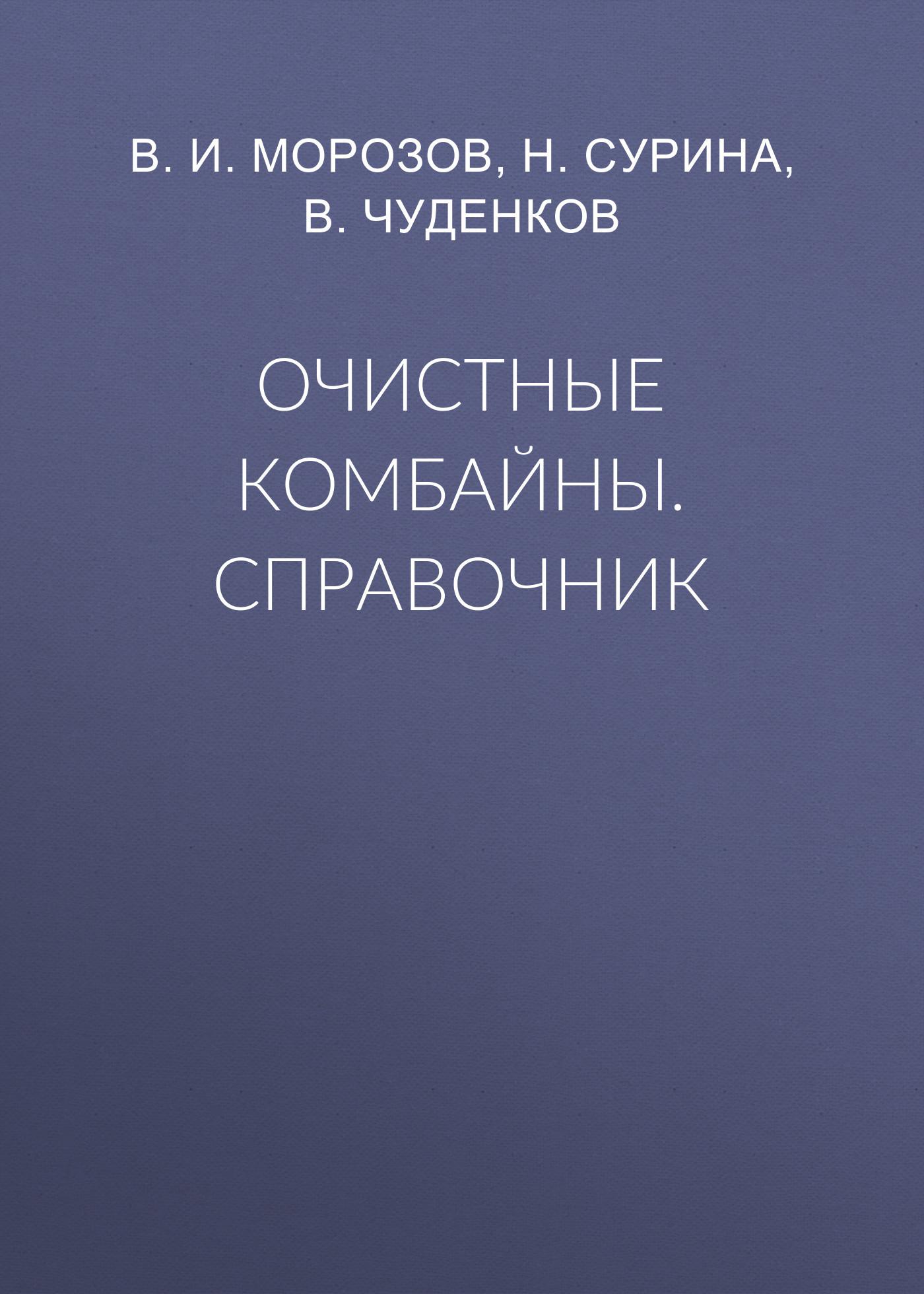 В. И. Морозов Очистные комбайны. Справочник