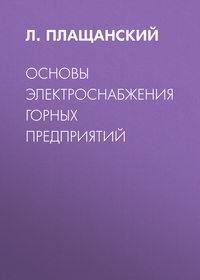 Л. Плащанский - Основы электроснабжения горных предприятий