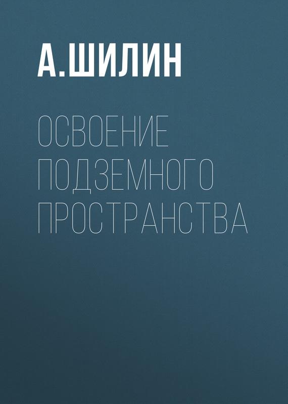 Обложка книги Освоение подземного пространства, автор А. Шилин