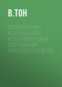 В. Тон - Основы научных исследований и испытаний машин и оборудования природообустройства