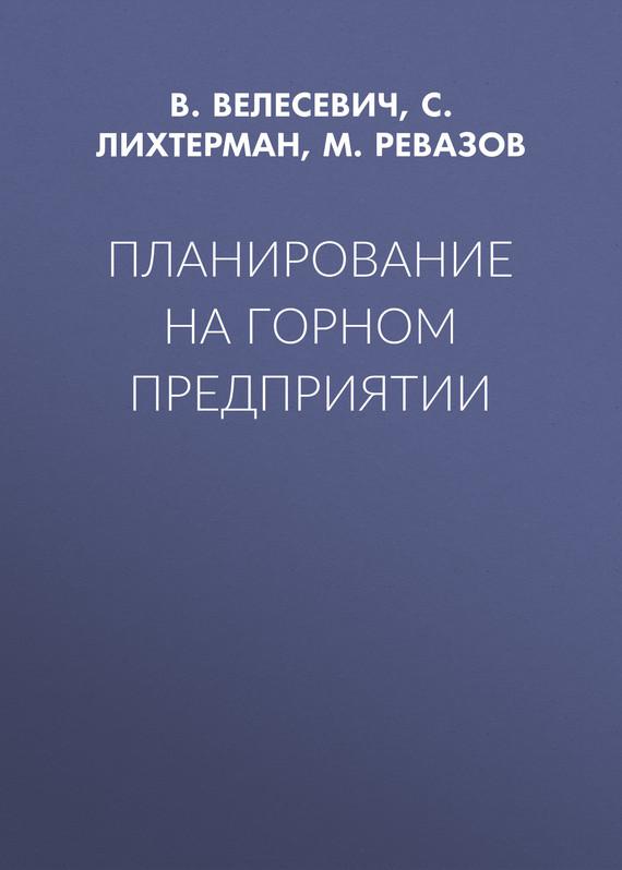 С. Лихтерман Планирование на горном предприятии