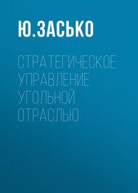 Ю. Засько - Стратегическое управление угольной отраслью