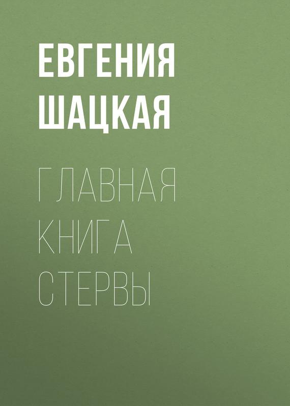 Евгения Шацкая Главная книга стервы лесоповал я куплю тебе дом lp