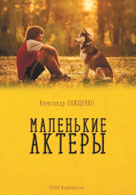 Александр Онищенко бесплатно
