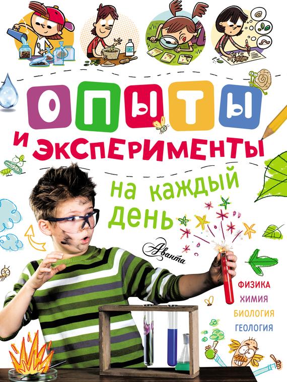 неизведанное рядом опыты и эксперименты для дошкольников Эдуардо Банкери Опыты и эксперименты на каждый день
