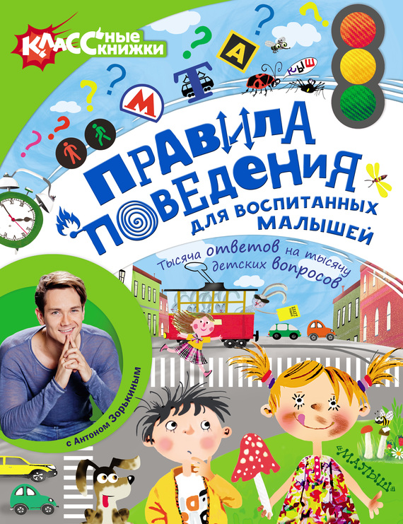 Евгения Райм Правила поведения для воспитанных малышей с Антоном Зорькиным