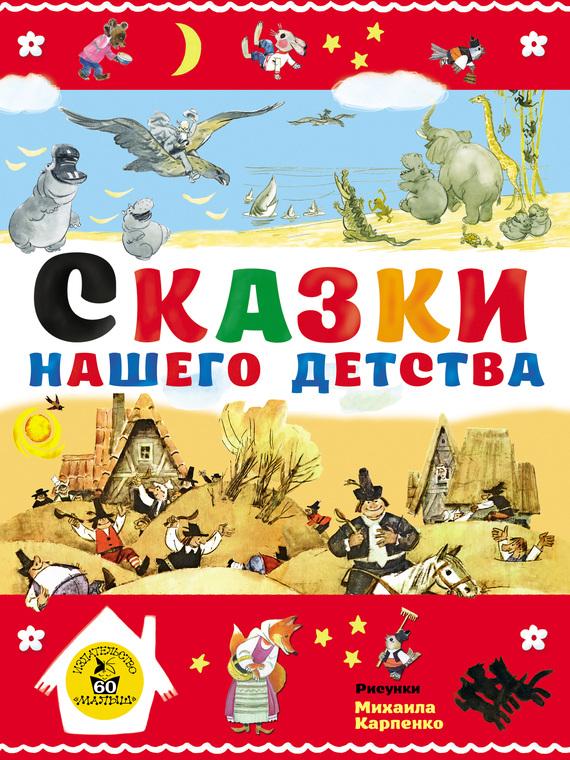 Коллектив авторов Сказки нашего детства солнечный заяц и медвежонок и другие сказки