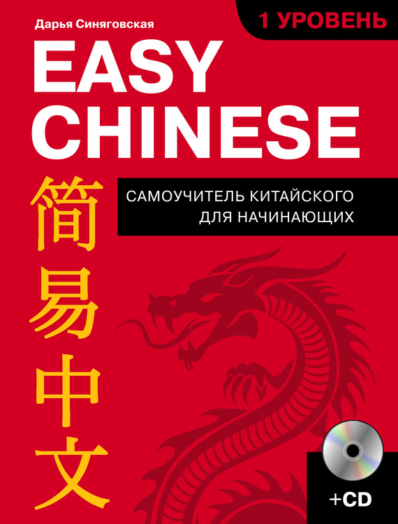 Дарья Синяговская Easy Chinese. 1-й уровень. 简易中文 城记:中国名城的传奇记忆