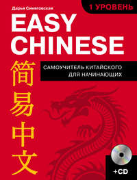 Дарья Синяговская - Easy Chinese. 1-й уровень. ????