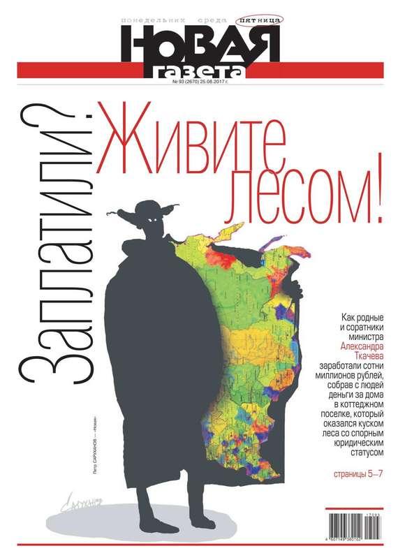 Новая Газета 93-2017