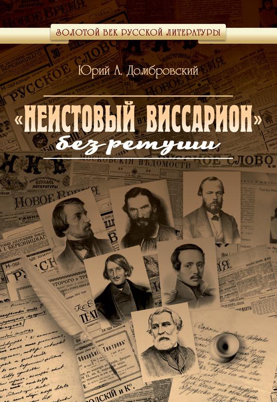 Юрий Домбровский «Неистовый Виссарион» без ретуши
