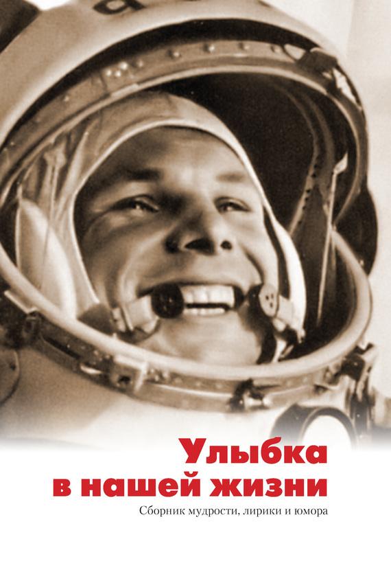 Иван Савельев - Улыбка в нашей жизни. Сборник мудрости, лирики и юмора