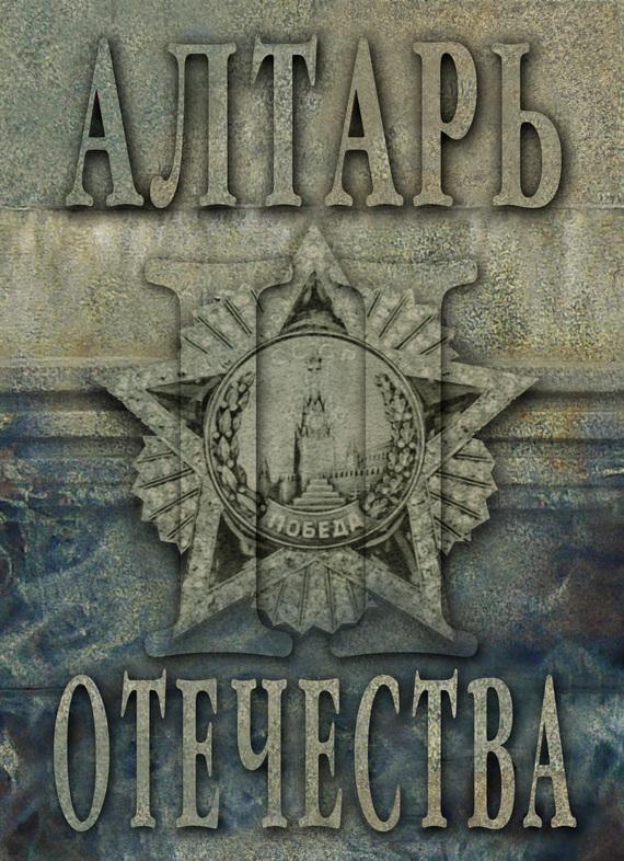 Альманах, Мария Веселовская-Томаш - Алтарь Отечества. Альманах. Том II