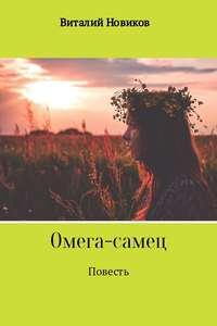 Виталий Новиков - Омега-самец